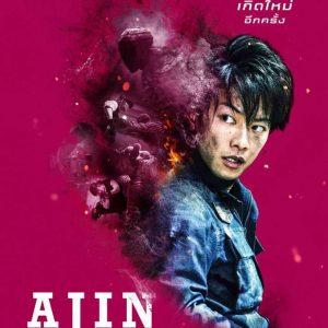 佐藤健主演映画「亜人」がタイで2017年11月23日劇場公開