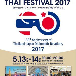 バイトゥーイRSiamら「タイ・フェスティバル2017」の出演者が決定!今年も沢山のタイ人スターが日本へ!