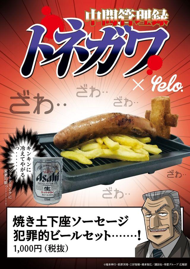 【悲報】カイジの「焼き土下座」、ついに実写で再現されてしまうっ……! ソーセージを使って……!!