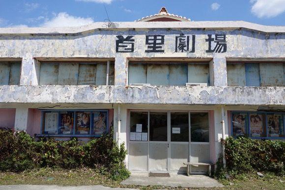 【沖縄の至宝】首里城より古い! 世界遺産級のビジュアルを誇る貴重なピンク映画館を貸し切りにしたよ! Byクーロン黒沢