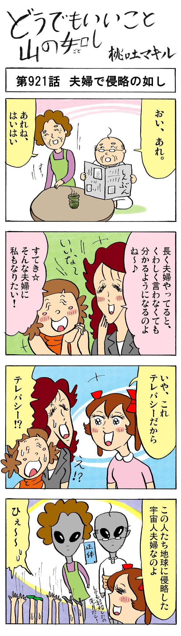 【4コマ】波平とフネ、宇宙人説