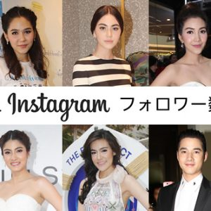 タイ芸能人、Instagramフォロワー数ランキング2017