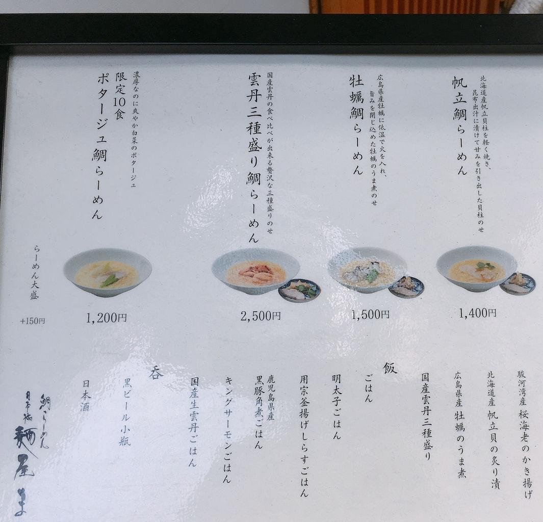 俺は何を血迷ったのか、2500円のラーメンを食っちまった…… / 東京・銀座「麺屋ま石」