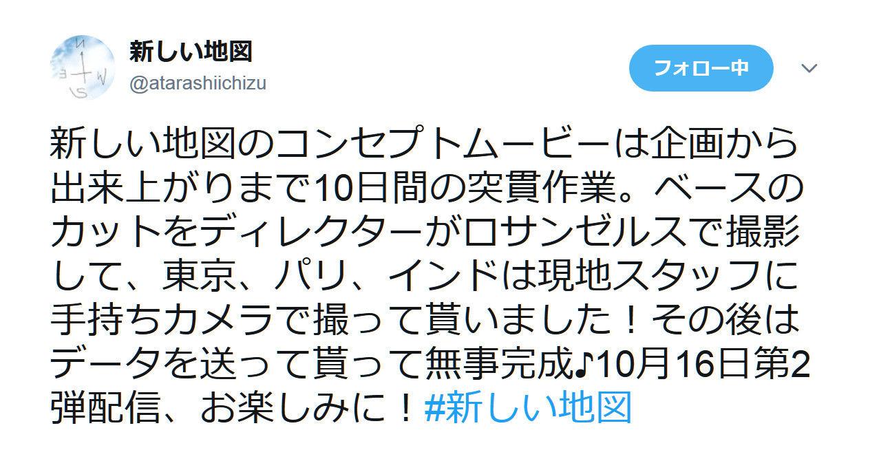 香取・草なぎ・稲垣の公式ファンサイト「新しい地図」公開! Twitterで裏事情を明かしファンからエール