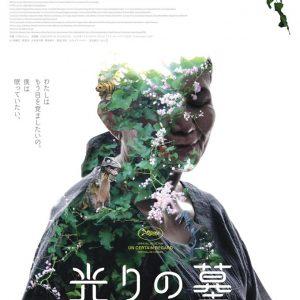 タイ映画「光りの墓」が第31回 高崎映画祭で上映