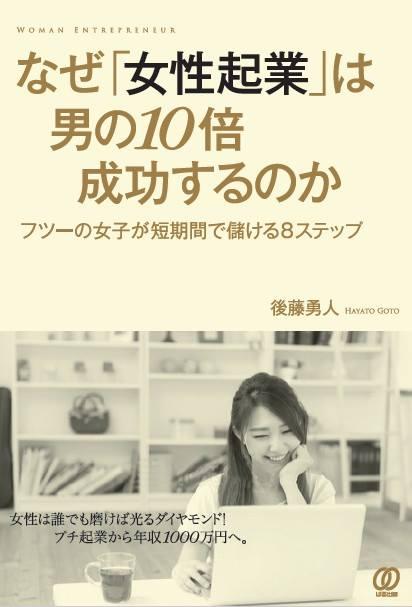 goto-shinkan