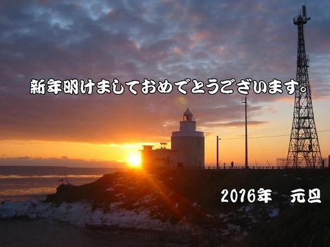 2016ahappynewyear