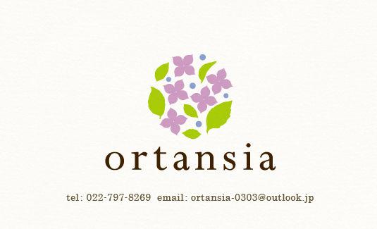 オルタンシア1