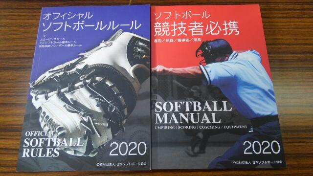 2020ルールブック