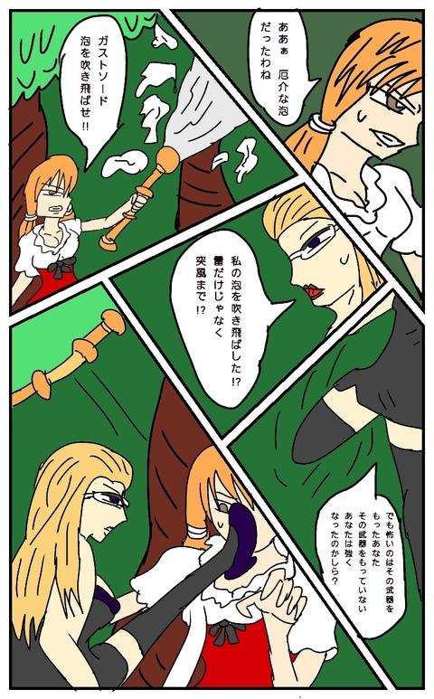 11ページ-1