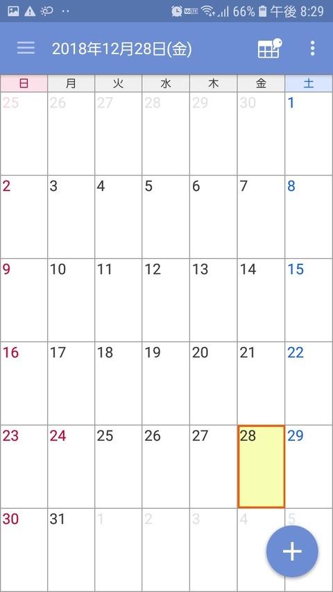 Screenshot_20181228-202910_Schedule & Memo