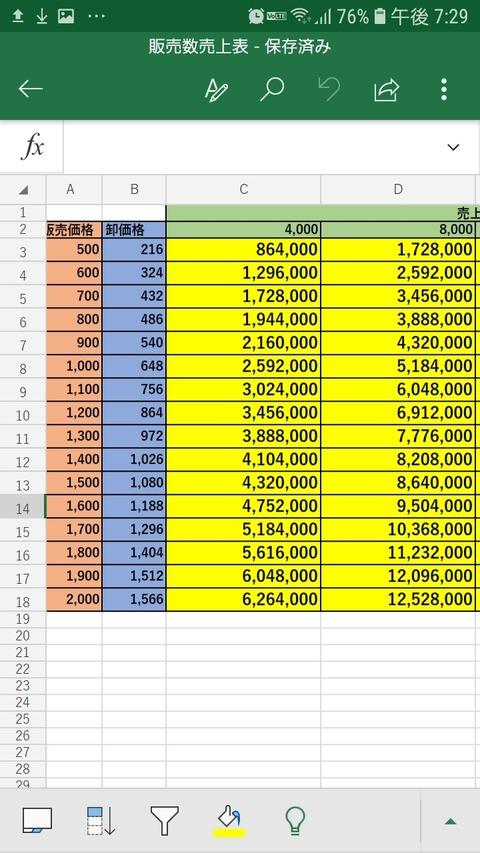 Screenshot_20181228-192913_Excel