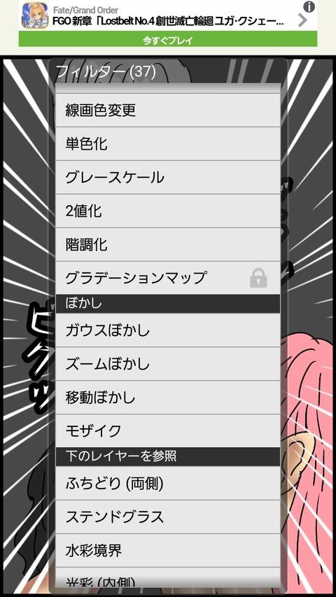 Screenshot_20190618-193527_ibisPaint X