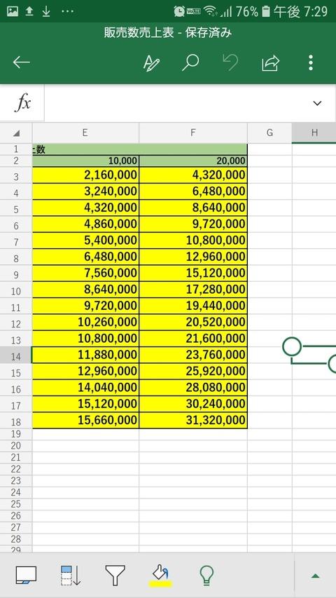 Screenshot_20181228-192925_Excel