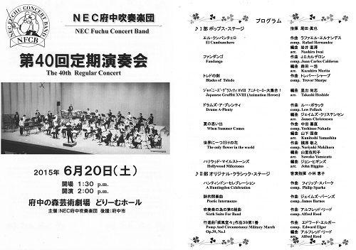 NEC20160620