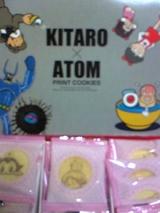 atom-kitaro2