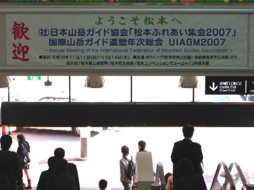 松本駅に・・・