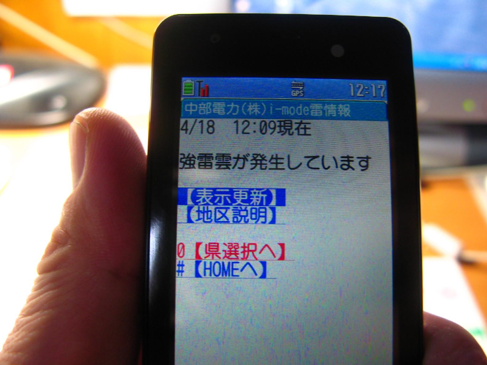 中部電力雷情報携帯版