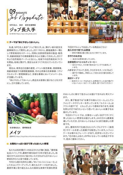 依頼事項①:農福マルシェ冊子-7