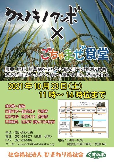 クスノキノタンボ稲刈りーチラシ2021-ごちゃまぜ用(R3.10.14)