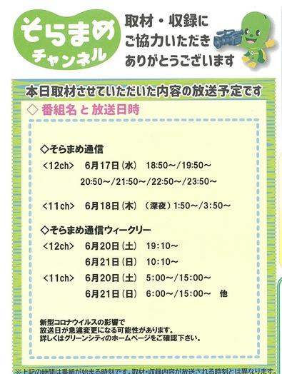 そらまめ通信 6月17日(水)放送予定チラシ-1 - コピー