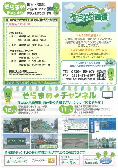そらまめ通信 6月17日(水)放送予定チラシ-1