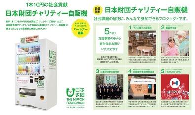 日本財団チャリティ自販機