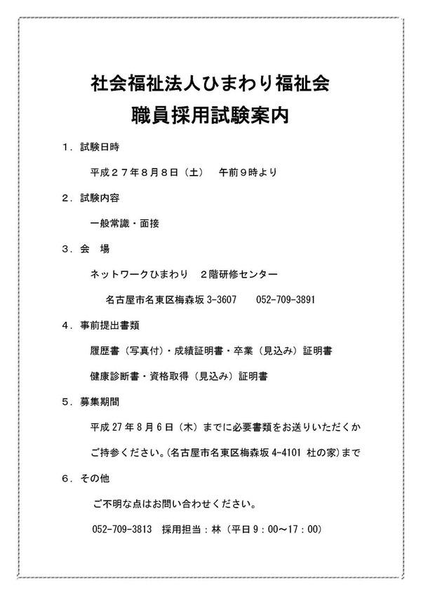 採用試験案内_ページ_2