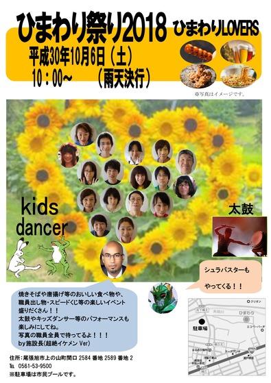 H30祭りポスターs