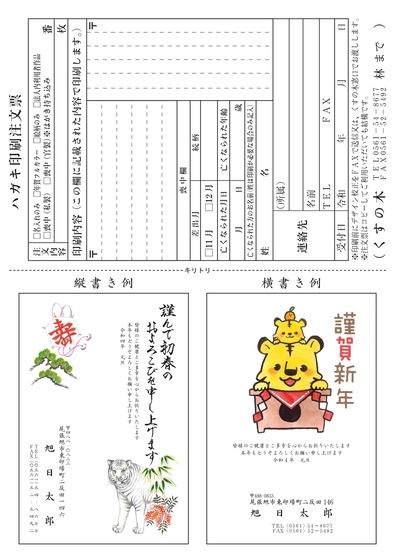 (25)年賀状冊子注文票