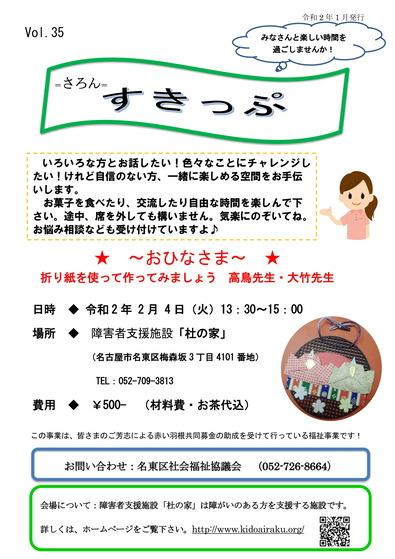 R01・12さろんすきっぷチラシ(2月)-1