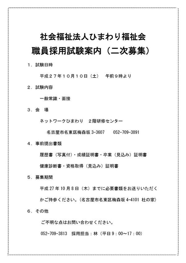 10採用試験案内_ページ_2