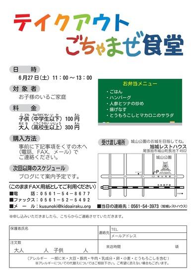 テイクアウトごちゃまぜ食堂(2020.6.5)