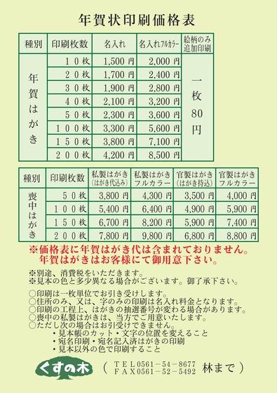 (2)年賀状冊子価格表