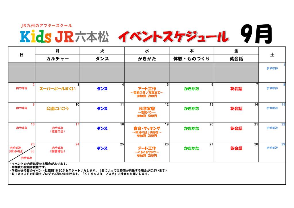 6月六本松