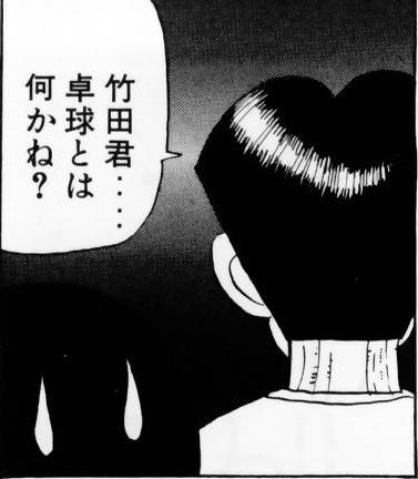 稲中卓球部