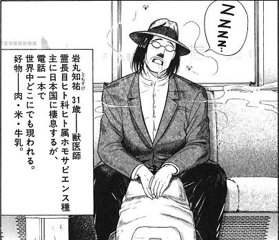 iwamaru