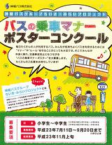 バスの乗車マナー ポスターコンクール