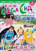 福岡 子づれDE CHA・CHA・CHA! 表紙モデル募集