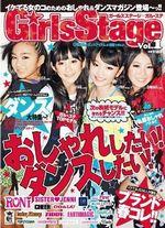 Girls★Stage(ガールズステージ)読者モデル募集