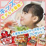 冷凍食品のアクリフーズ キッズモデル募集