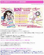 2012春夏RONIフォトコンテスト撮影会