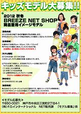 BREEZE 2012秋冬 キッズモデル募集