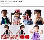 ベビーブランド「niva」赤ちゃんモデル募集