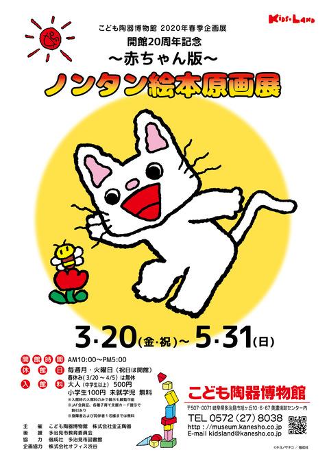 B2ポスター修正_ol-S