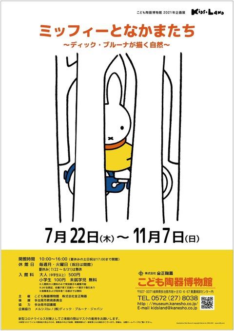 HP-B2ポスター用_アートボード 1 - コピー
