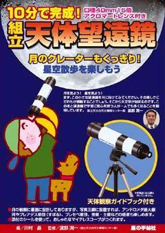 組立天体望遠鏡