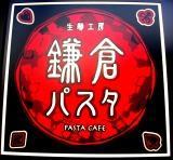 鎌倉パスタ1