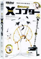 手回し発電ヘリ クロスコプター2