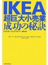 IKEA超巨大小売業 成功の秘密